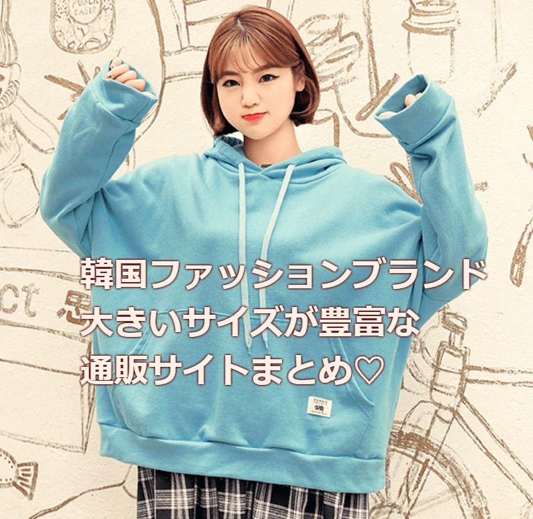 b45b6cdba2c 【大きいサイズレディース韓国ブランド通販まとめ】ぽっちゃり女子のオルチャンファッション♪